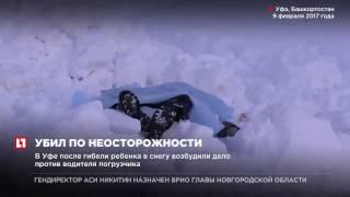 В Уфе после гибели ребенка в снегу возбудили дело против водителя погрузчика