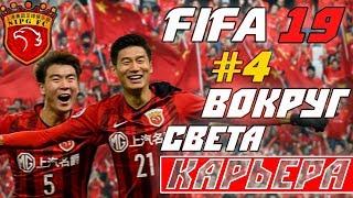 """FIFA 19 КАРЬЕРА """"ВОКРУГ СВЕТА"""" #4 Стараемся выбраться"""