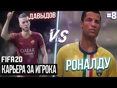 FIFA 20 | Карьера за игрока новый сезон [#8] | РОНАЛДУ ПРОТИВ ДАВЫДОВА ! НОВАЯ ПРИЧЁСКА?