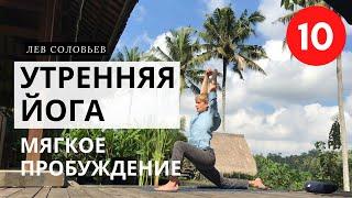 """Утренняя йога. Йога утром дома. 10 минут. Видео урок 1 (Бесплатный курс """"Йога для начинающих"""")"""