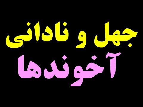 سخنان عبدالکریم سروش درباره جهل و نادانی فقیهان از علوم جدید