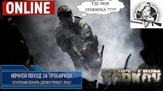 Escape from Tarkov -  Ночная прогулка. Где твоя пробирка сынок ?