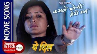 Ye Di | Movie Song | Kasle Choryo Mero Mann | Rekha Thapa