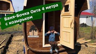 Баня-Бочка Окта 4 метра с козырьком I Установка в Новосибирске