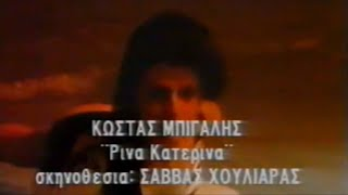 Κώστας Μπίγαλης   Ρίνα Κατερίνα 1989 ( Video Clip HD )