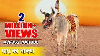 गाय का वाक़या | Gaye Ka Waqya | Karishma-E-Khwaja Ghareeb Nawaz | Sonic Islamic