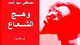 تحميل و مشاهدة مصطفي سيد احمد .. وهج الشعاع .. حفل الاغنية تسجيلاتها نادرة MP3