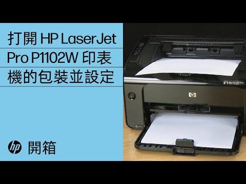 打開 HP LaserJet Pro P1102W 印表機的包裝並設定