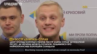 Випуск новин на ПравдаТут за 17.11.18 (13:30)