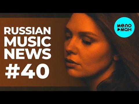 Russian Music News #40
