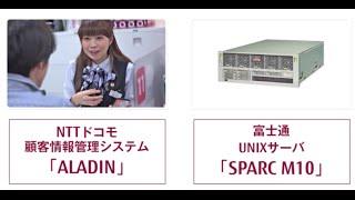 株式会社NTTドコモ様UNIXサーバSPARCM10導入事例