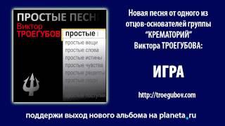 Виктор Троегубов - Игра (новая песня)