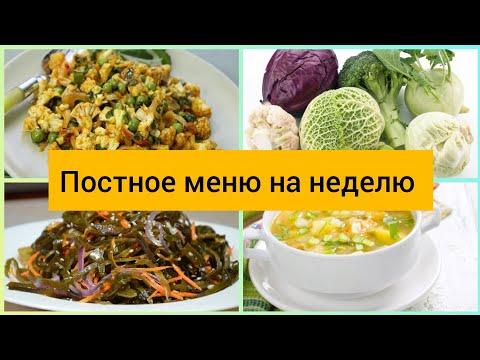 Меню на неделю. Блюда из капусты. Польза капусты.  Первая неделя поста.  Идеи для постного меню