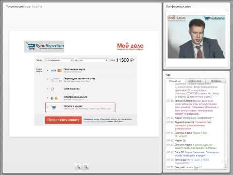 Продажа товаров в кредит через интернет-магазины в один клик.