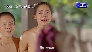 Teaser กลิ่นกาสะลอง เริ่ม 10 มิถุนายนนี้ | Mello Thailand
