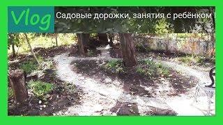 Садовые дорожки, занятия с ребёнком Начало октября 2016