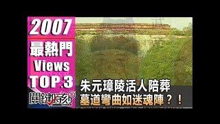朱元璋陵活人陪葬,墓道彎曲如迷魂陣?! 2007年 第0142集 2200 關鍵時刻