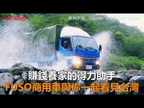 賺錢養家的得力助手FUSO商用車與你一起看見台灣