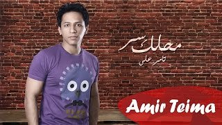 تامر علي - محلك سر | Ma7alk Ser -Tamer Ali