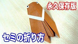 永久保存版セミ蝉の折り方、折り紙