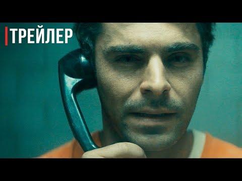 Красивый, плохой, злой — Русский трейлер (2019)