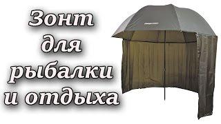 Зонт рыболовный с тентом carp pro