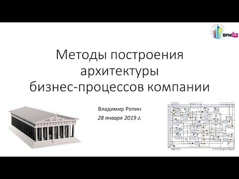 Методы построения архитектуры бизнес-процессов компании