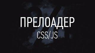 Как сделать прелоадер? ► CSS/JS
