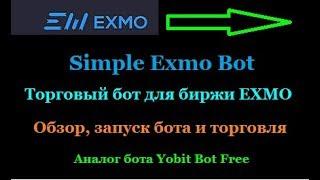 Simple Exmo Bot - бесплатный бот для биржи EXMO(Аналог Yobit Bot)