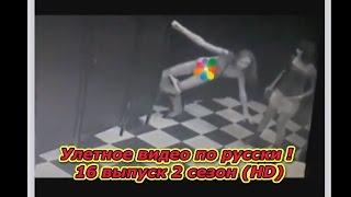 Улетное видео по русски ! 16 выпуск 2 сезон (HD)
