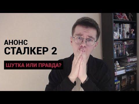 АНОНС «СТАЛКЕР 2» — ШУТКА ИЛИ ПРАВДА?