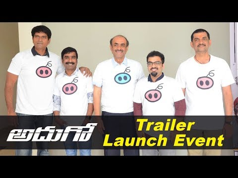 Adhugo Movie Theatrical Trailer Launch