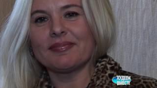 """Реалити Шоу """"Худеем Вместе"""" - 1й выпуск"""