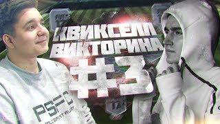 КВИКСЕЛЛ-ВИКТОРИНА #3 КЕФИР