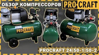 Компрессор Procraft 50л V2