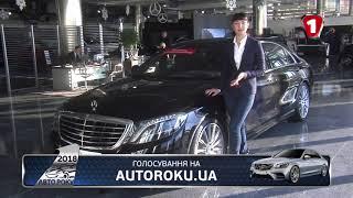 Автомобіль Року 2018 | Номінант: Mercedes-Benz  S-Class