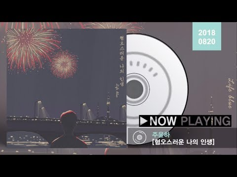 🆕 [Mirrorball Music] New Releases August 20