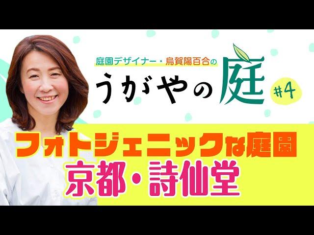うがやの庭#4 【庭園案内人】フォトジェニックな庭園 京都・詩仙堂!