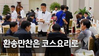 """""""다시 만나길 바라요"""" 남북통일농구 선수단 환송만찬 / 연합뉴스 (Yonhapnews)"""