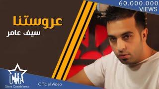 سيف عامر - عروستنا (حصرياً)   Saif Amer - Arostna (Exclusive)   2015