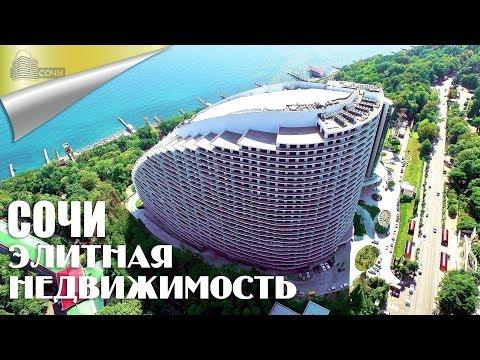 Элитная Недвижимость Сочи, Апартаменты Актёр Гэлакси / Недвижимость в Сочи