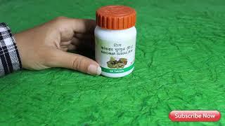 Patanjali for thyroid kanchnar guggul | Patanjali kanchnar