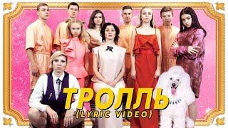 Lyric Video -  ПАРОДИЯ 2Sitroll / Время и Стекло - Тролль