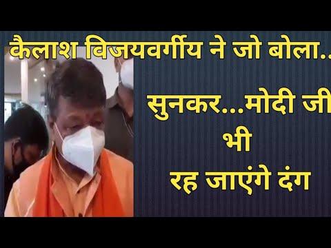 Kailash vijayvargiya ne jo bola.Usko sunkar modi bhi rah jayenge dang