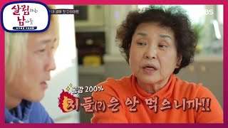 Housekeeping Men S2 EP142