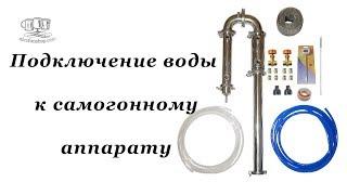 Сантехкомплект к дистиллятору Алкофан Стандарт №2