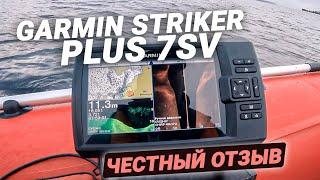 Эхолот garmin striker 7sv gt52