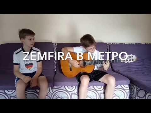Земфира - В метро (классическая гитара, дуэт)