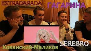 Иностранцы слушают русскую музыку 9 (SEREBRO, Хованский, Гагарина, Крид, ESTRADARADA)