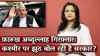 Farooq Abdullah Detained: Is Government Lying on Kashmir?